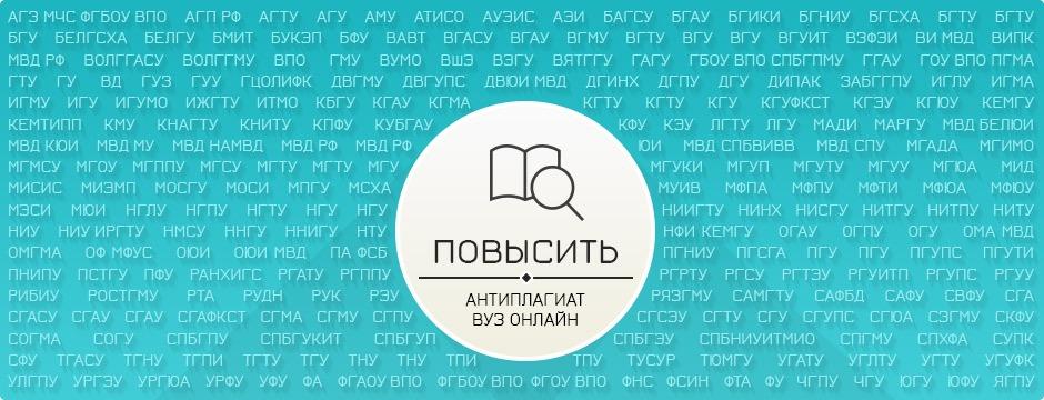 антиплагиат.вуз онлайн проверка текста бесплатно img-1